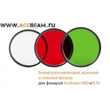 Прозрачный, красный, зеленый