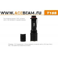 Acebeam T16S