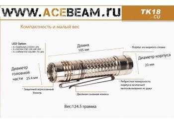 Acebeam TK18 CU